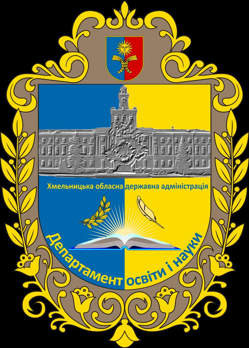 Департамент освіти, науки, молоді та спорту