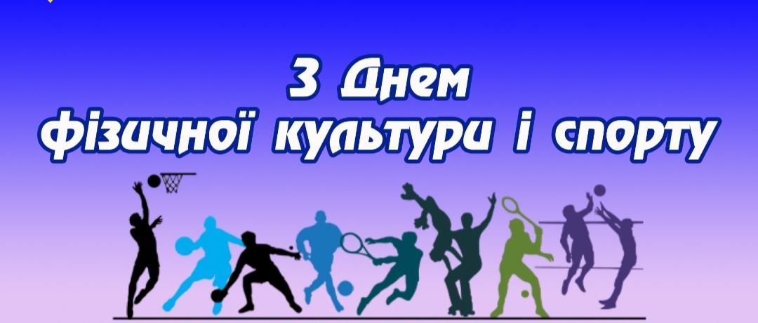 З днем фізичної культури та спорту