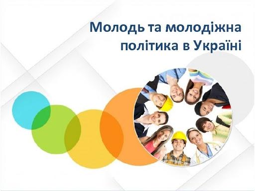 Запрошуємо взяти участь у спеціалізованому тренінгу «Інструменти публічного управління молодіжної політики».