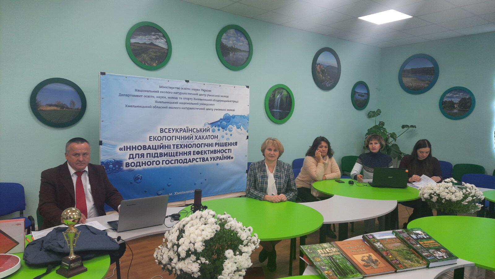 Всеукраїнський екологічний хакатон для учнівської молоді «X REALITY ECOLOGICAL HACK-2021»