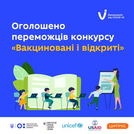 Знайомтеся: школи-переможниці національного конкурсу «Вакциновані й відкриті»!