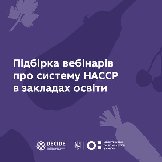 Як запровадити систему HACCP у закладах освіти?