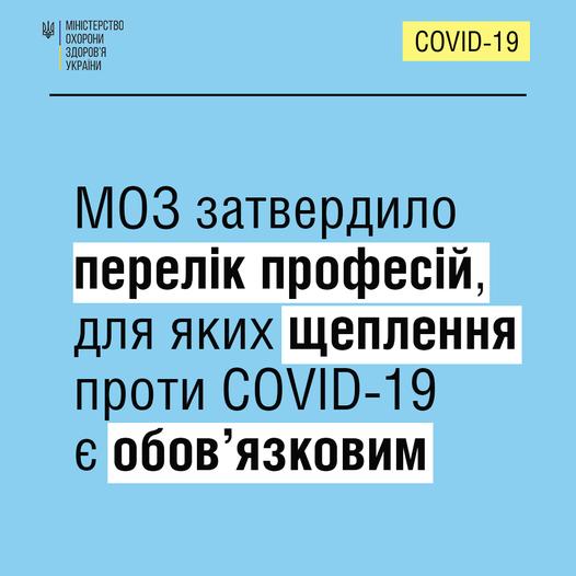 МОЗ затвердило перелік професій, для яких щеплення проти COVID-19 є обов'язковим