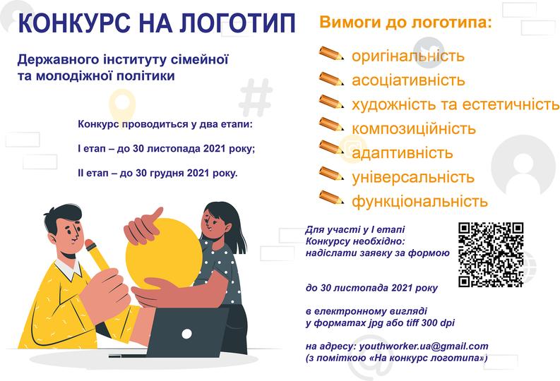 Конкурс на логотип Державного інституту сімейної та молодіжної політики.