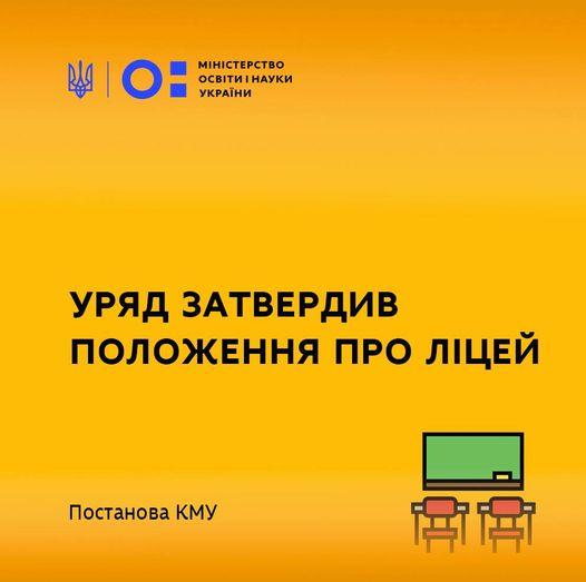 Кабінет Міністрів затвердив Положення про ліцей