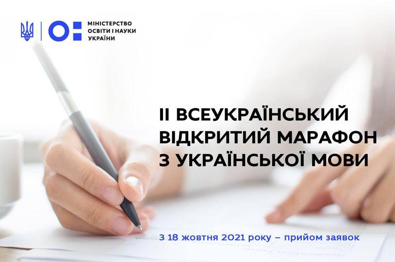 18 жовтня розпочнеться прийом заявок до ІІ Всеукраїнського відкритого марафону з української мови, який розпочнеться у листопаді.